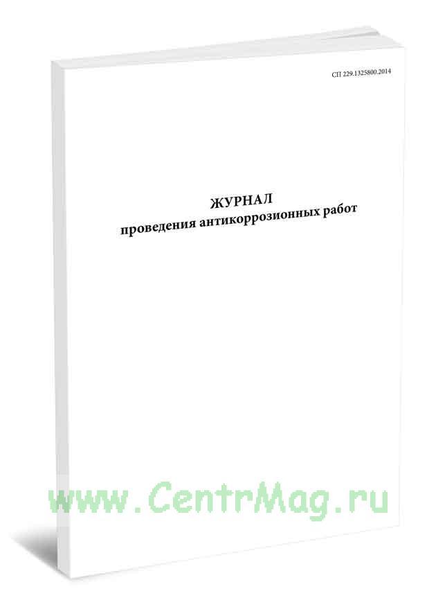 Журнал проведения антикоррозионных работ. СП 229.1325800.2014