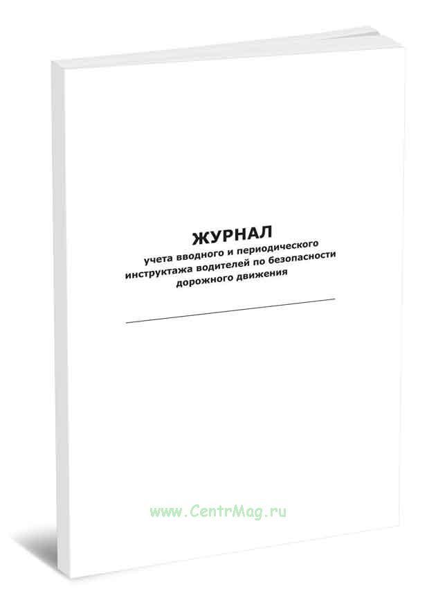 Журнал учета вводного и периодического инструктажа водителей по безопасности дорожного движения