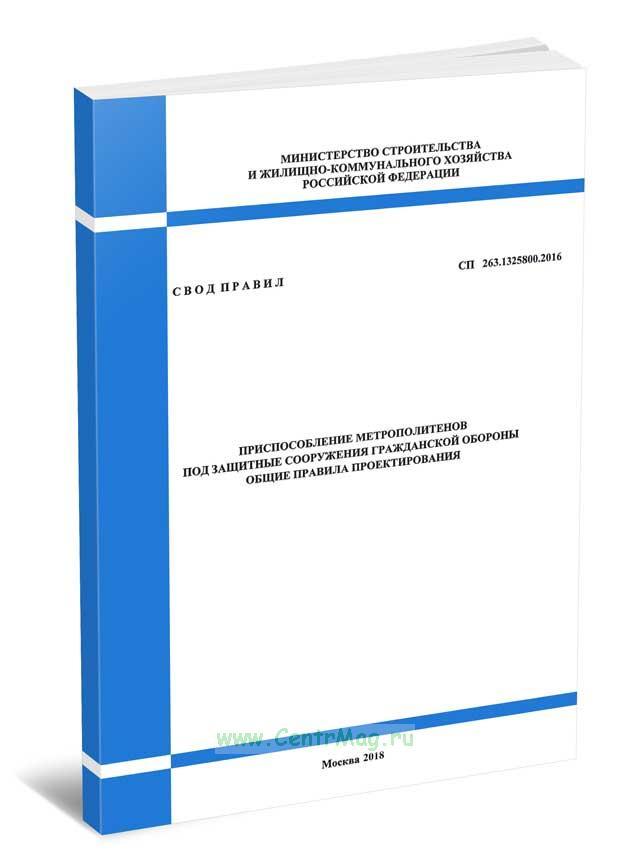 СП 263.1325800.2016 Приспособление метрополитенов под защитные сооружения гражданской обороны. Общие правила проектирования