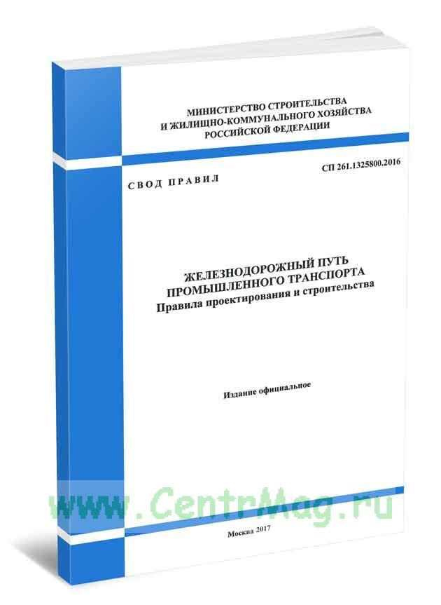 СП 261.1325800.2016 Железнодорожный путь промышленного транспорта. Правила проектирования и строительства