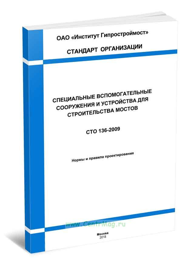 СТО 136-2009 Специальные вспомогательные сооружения и устройства для строительства мостов 2019 год. Последняя редакция