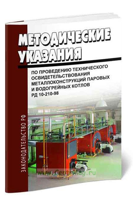 РД 10-210-98 Методические указания по проведению технического освидетельствования металлоконструкций паровых и водогрейных котлов 2019 год. Последняя редакция