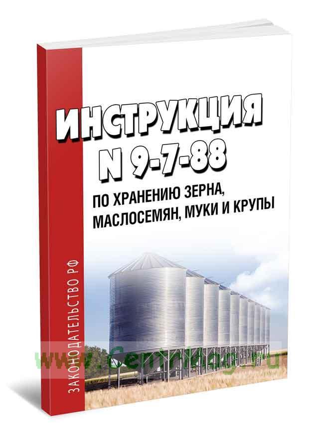 № 9-7-88 Инструкция по хранению зерна, маслосемян, муки и крупы