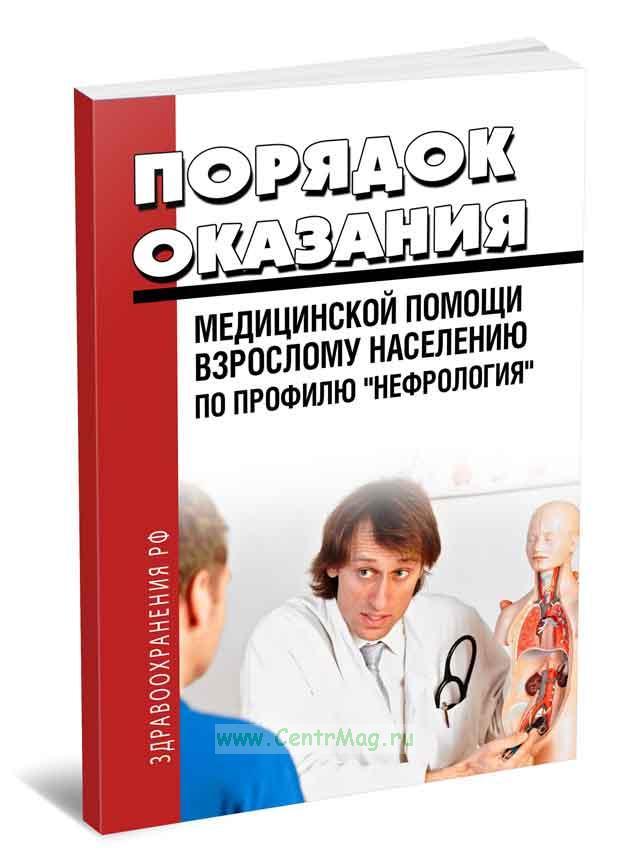 Порядок оказания медицинской помощи взрослому населению по профилю