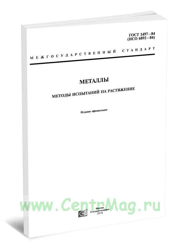 ГОСТ 1497-84 Металлы. Методы испытаний на растяжение 2019 год. Последняя редакция