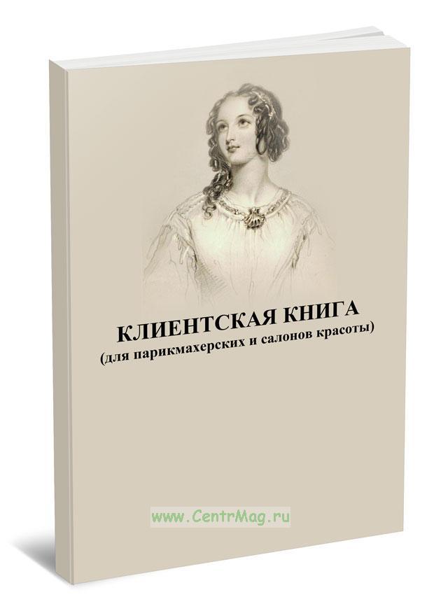 Клиентская книга (для парикмахерских и салонов красоты)