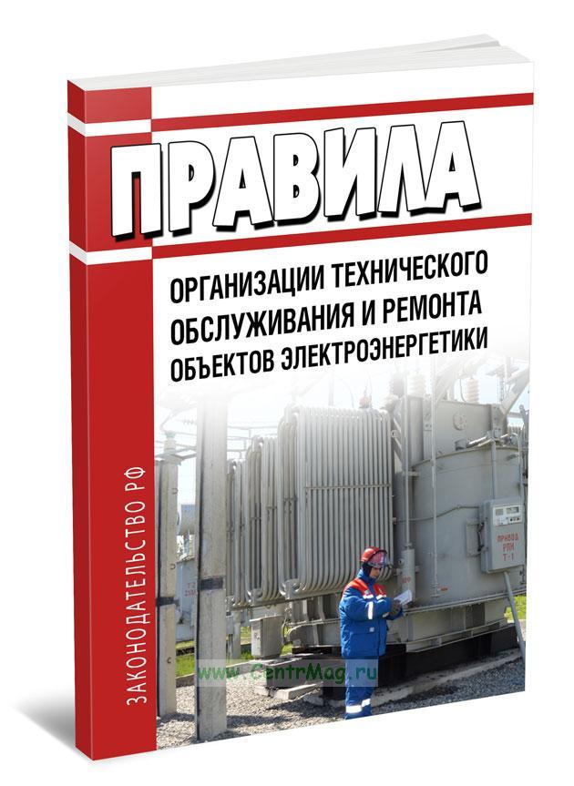 Правила организации технического обслуживания и ремонта объектов электроэнергетики 2019 год. Последняя редакция