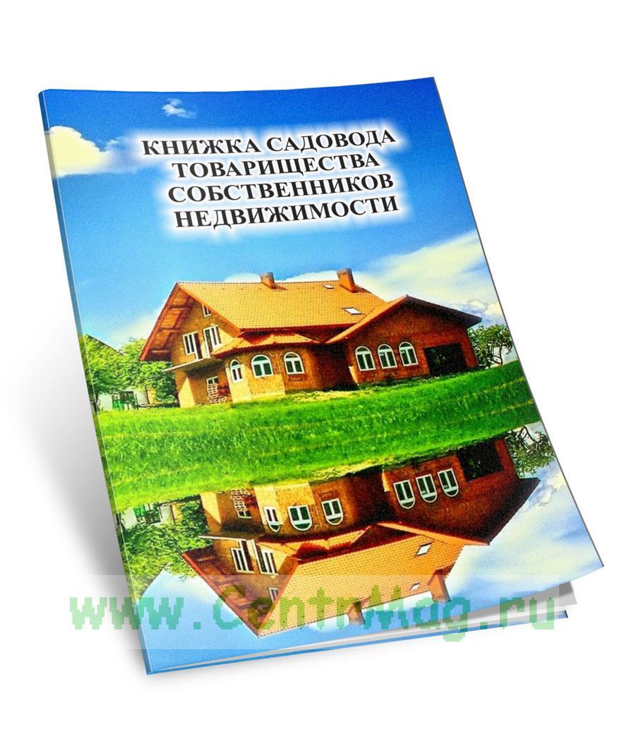 Членская книжка товарищества собственников недвижимости (ТСН)
