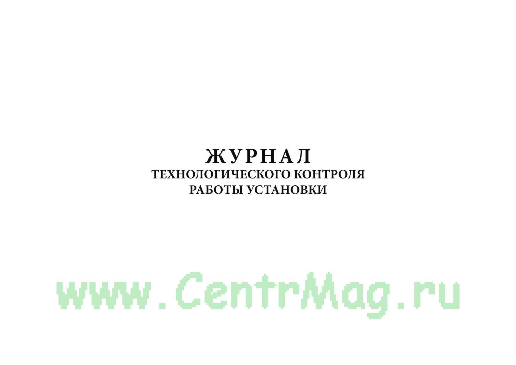 Журнал технологического контроля работы установки