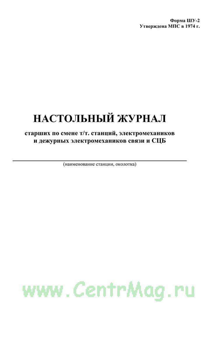 Настольный журнал старших по смене т/т. станций, электромехаников и дежурных электромехаников связи и СЦБ.