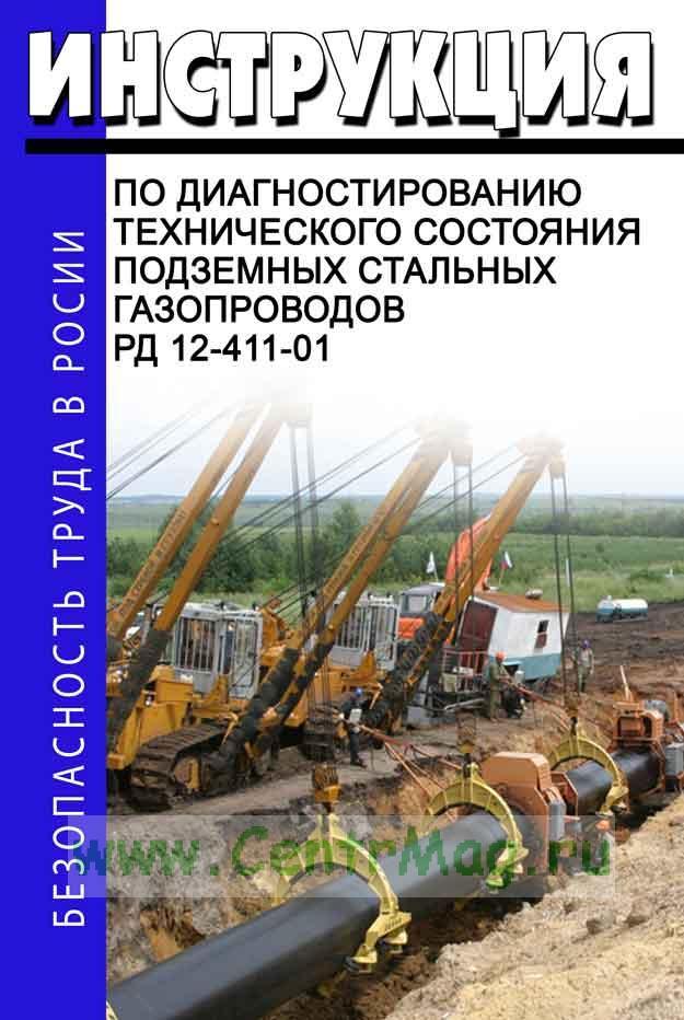 РД 12-411-01 Инструкция по диагностированию технического состояния подземных стальных газопроводов 2019 год. Последняя редакция
