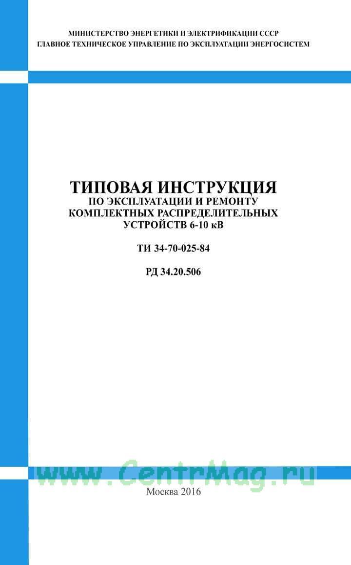 РД 34.20.506 Типовая инструкция по эксплуатации и ремонту комплектных распределительных устройств 6-10 кВ 2019 год. Последняя редакция