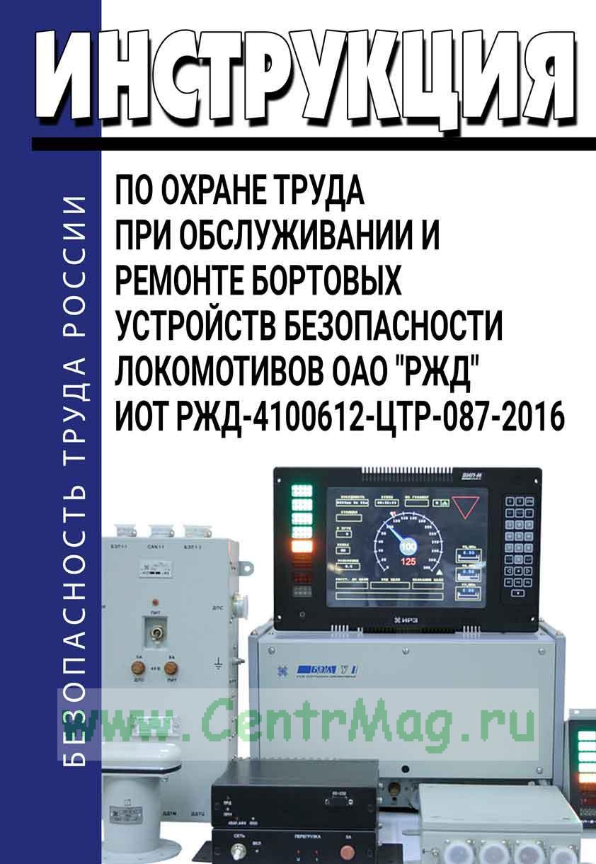 Инструкция по охране труда при обслуживании и ремонте бортовых устройств безопасности локомотивов ОАО