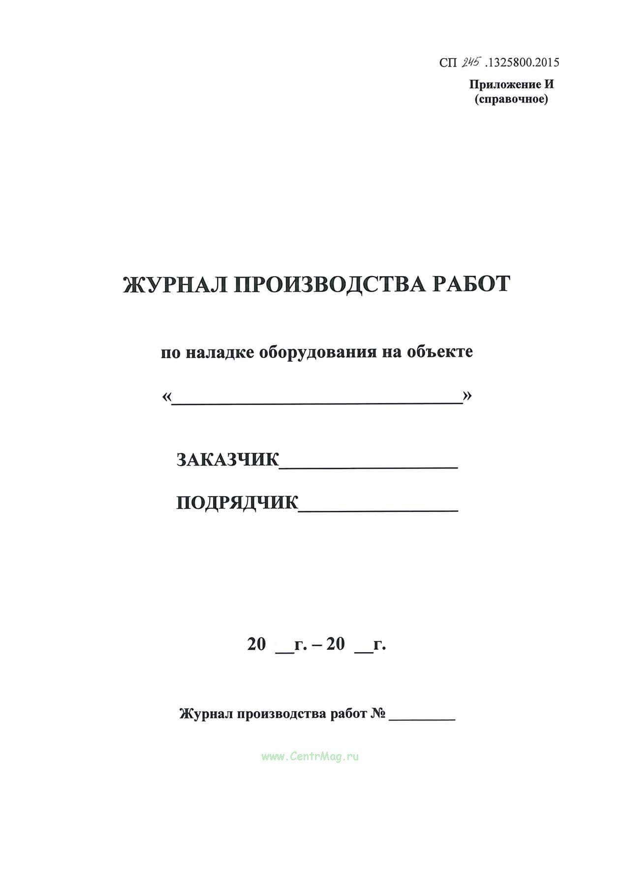 Журнал производства работ по наладке оборудования на объекте СП 245.1325800.2015