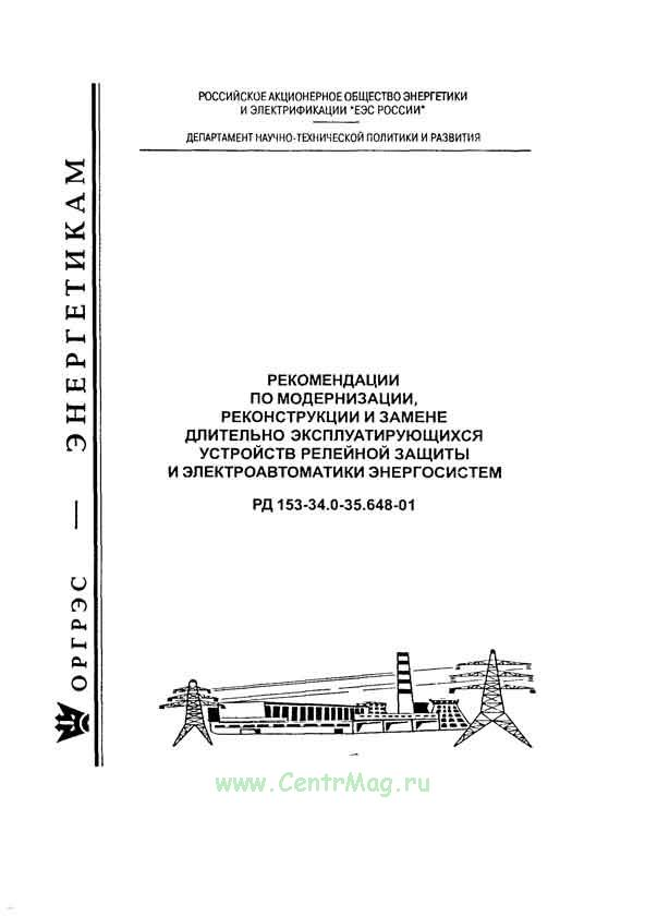 РД 153-34.0-35.648-2001 Рекомендации по модернизации, реконструкции и замене длительно эксплуатирующихся устройств релейной защиты и электроавтоматики энергосистем 2019 год. Последняя редакция