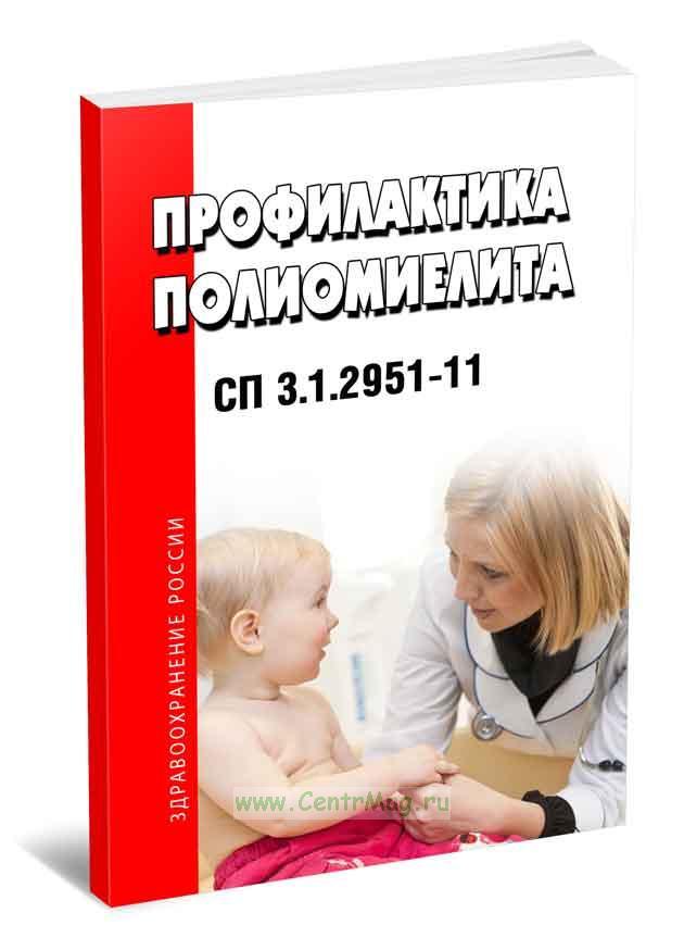СП 3.1.2951-11 Профилактика полиомиелита 2020 год. Последняя редакция