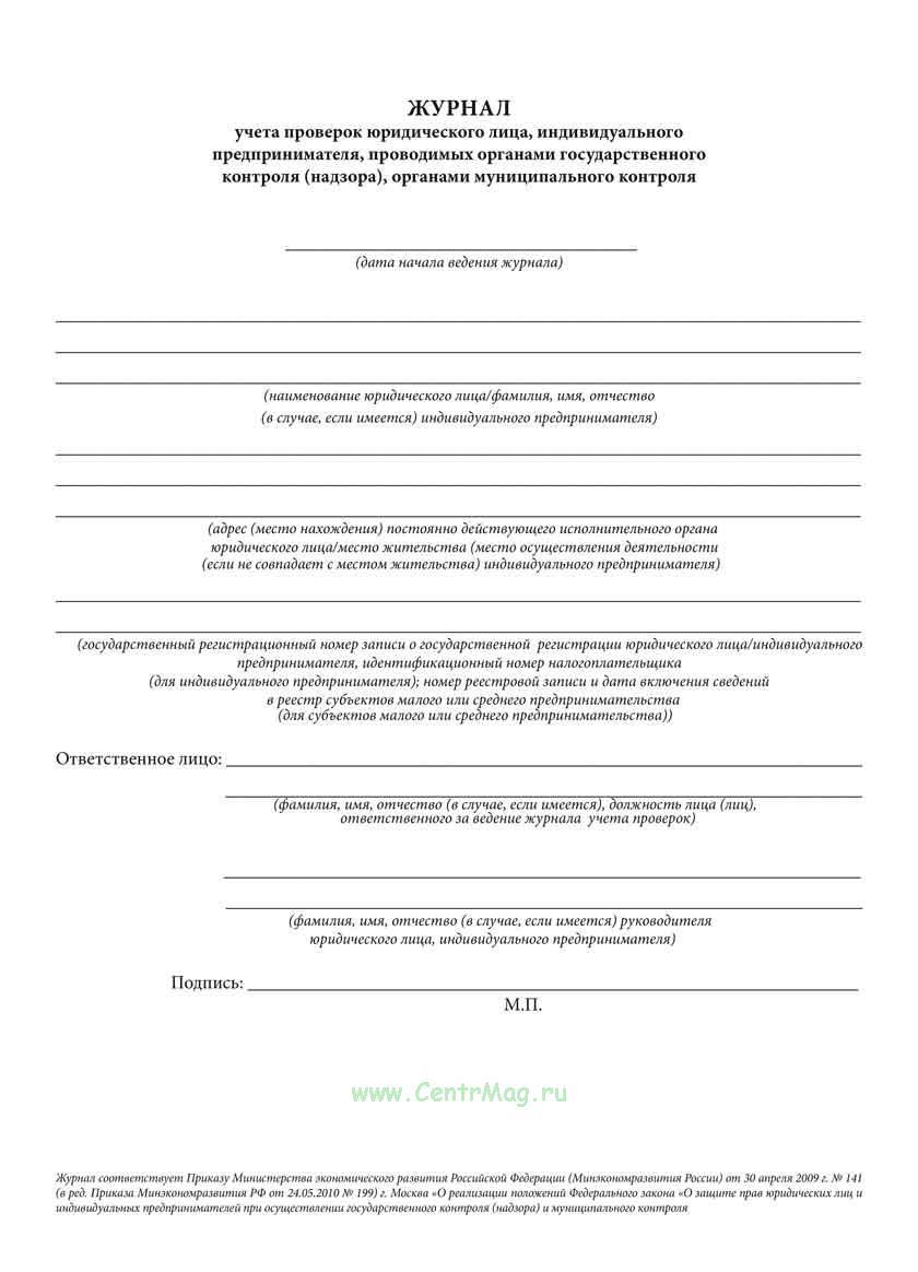 Регистрация журнала ип 3 ндфл декларация 2019