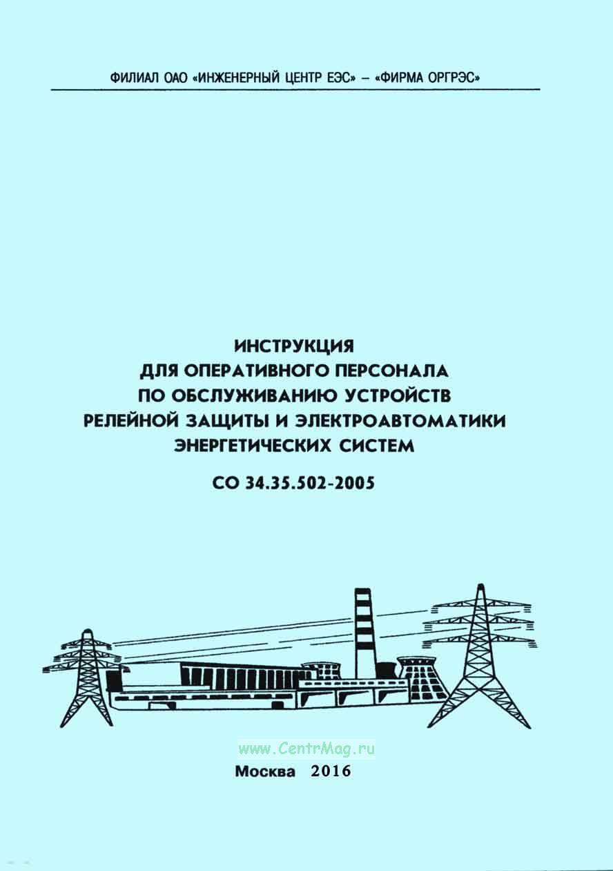 СО 34.35.502-2005 Инструкция для оперативного персонала по обслуживанию устройств релейной защиты и электроавтоматики энергетических систем