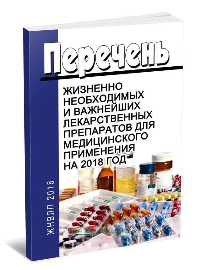 Перечень жизненно необходимых и важнейших лекарственных препаратов для медицинского применения на 2018 год 2019 год. Последняя редакция