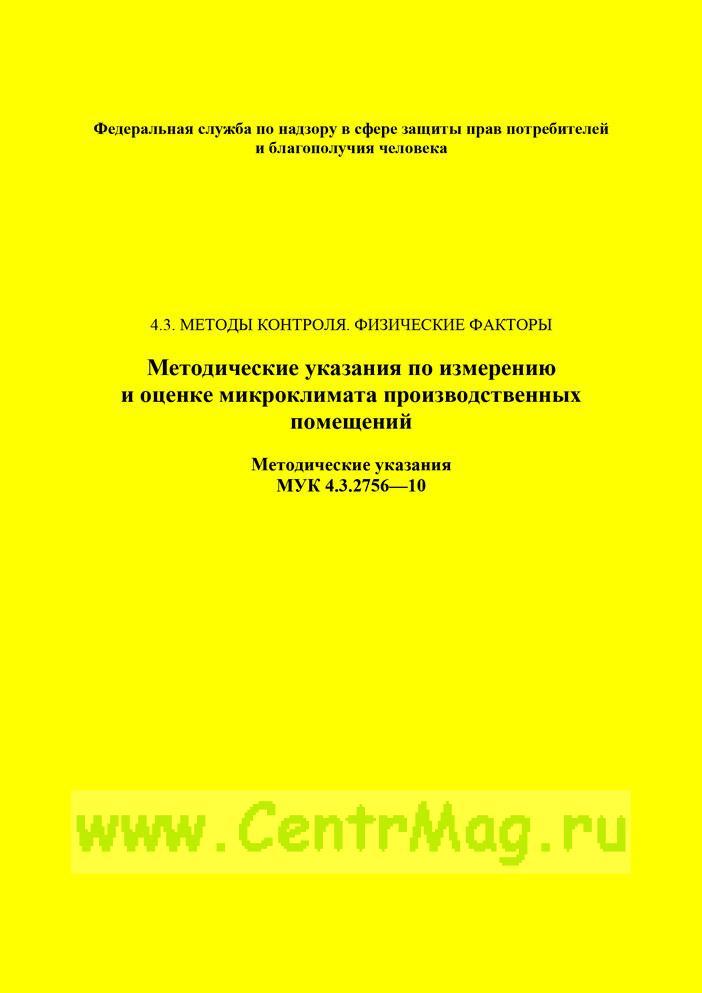 МУК 4.3.2756-10 Методические указания по измерению и оценке микроклимата производственных помещений 2019 год. Последняя редакция