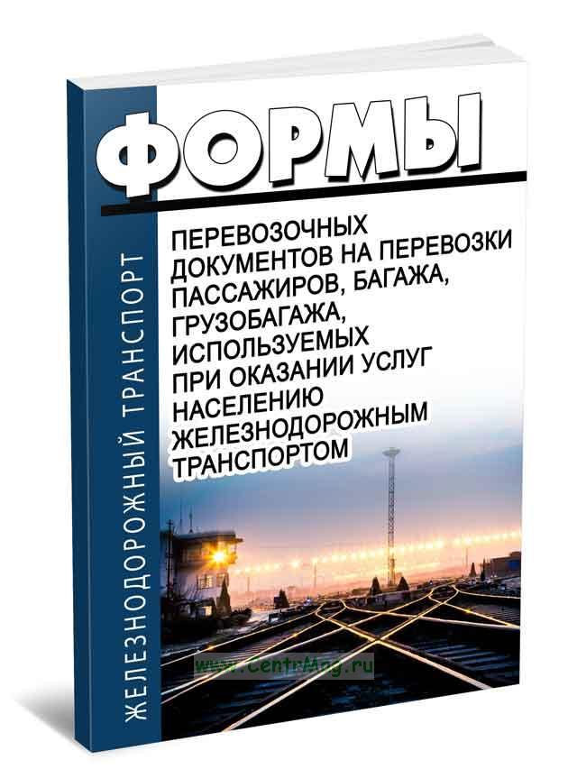 Формы перевозочных документов на перевозки пассажиров, багажа, грузобагажа, используемых при оказании услуг населению железнодорожным транспортом 2020 год. Последняя редакция