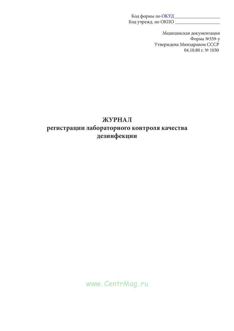 Журнал регистрации лабораторного контроля качества дезинфекции форма 359/у