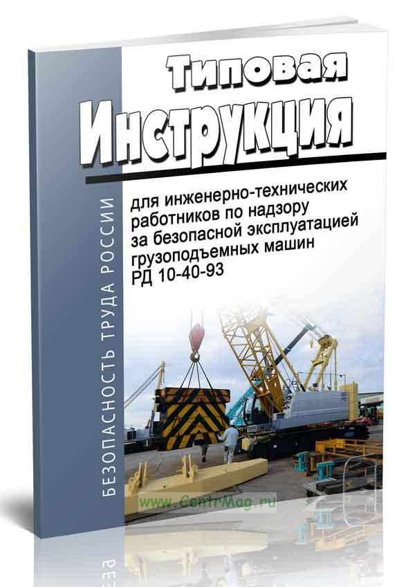 РД 10-40-93 Типовая инструкция для инженерно-технических работников по надзору за безопасной эксплуатацией грузоподъемных машин 2019 год. Последняя редакция