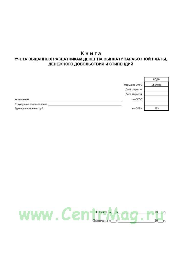 Книга учета выданных раздатчикам денег на выплату заработной платы, денежного довольствия и стипендий код 0504046