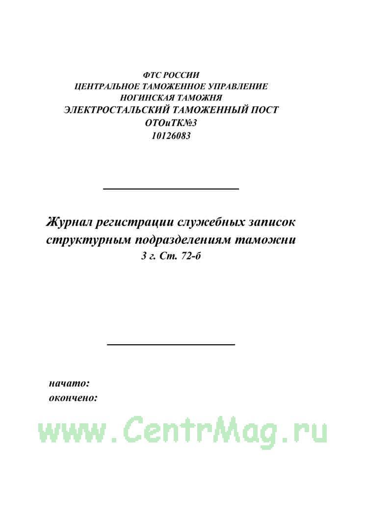 Журнал регистрации служебных записок структурным подразделениям таможни