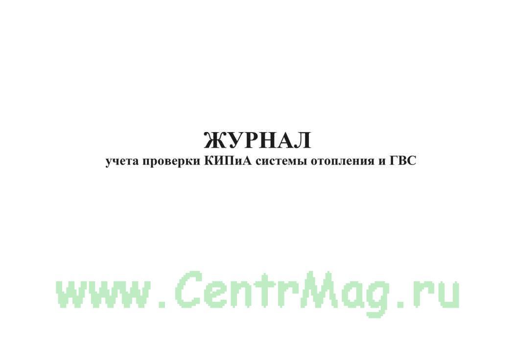 Журнал учета проверки КИПиА системы отопления и ГВС