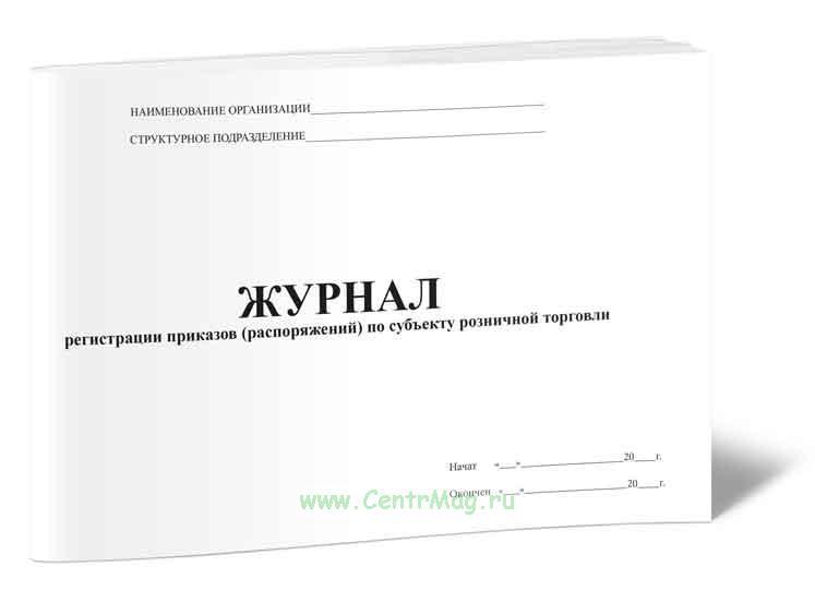 Журнал регистрации приказов (распоряжений) по субъекту розничной торговли