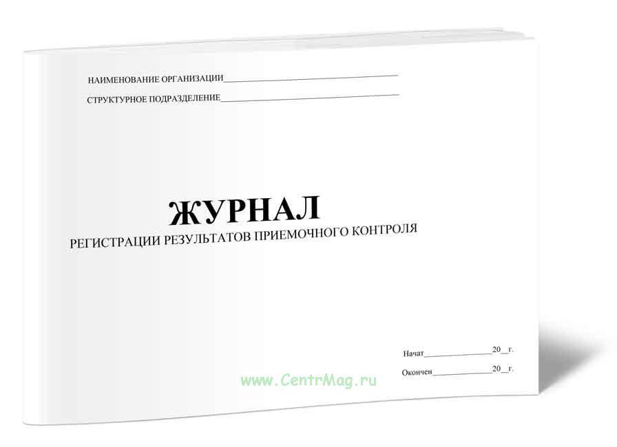 Журнал регистрации результатов приемочного контроля для аптек