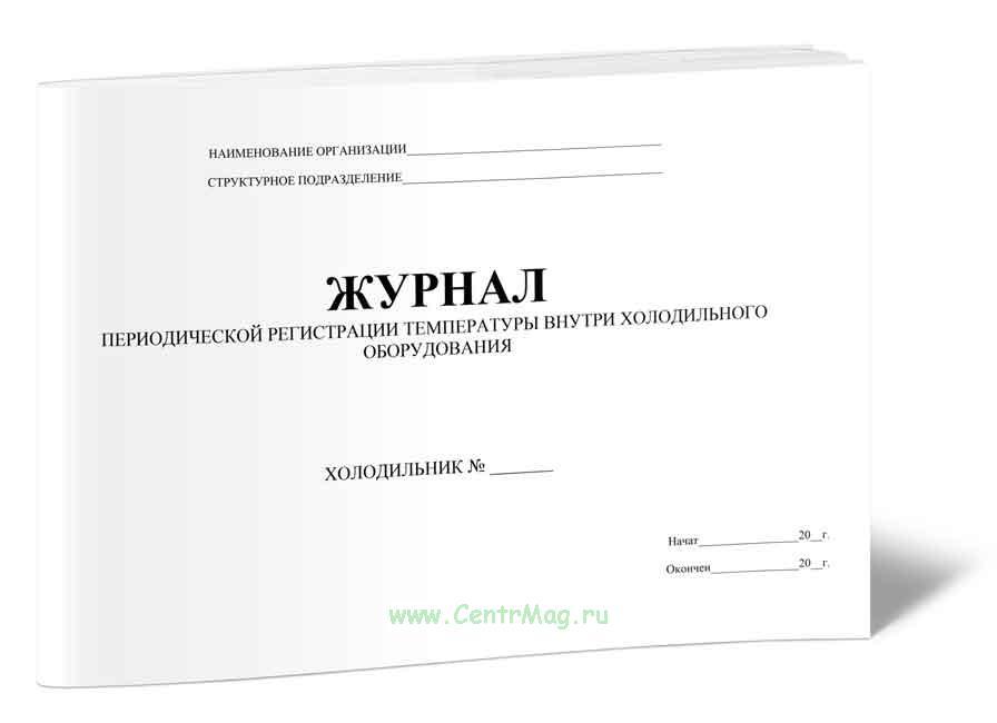 Журнал периодической регистрации температуры внутри холодильного оборудования