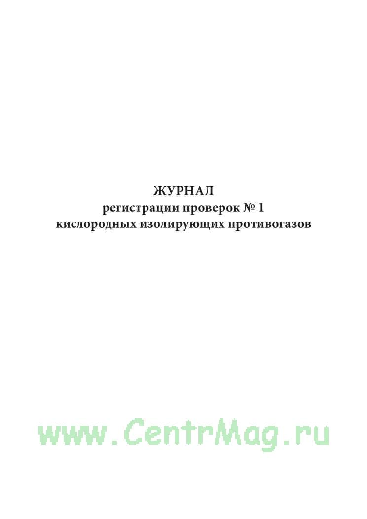 Журнал регистрации проверок № 1 кислородных изолирующих противогазов