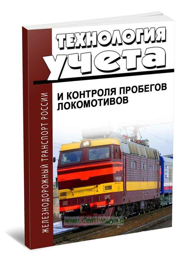 Технология учета и контроля пробегов локомотивов 2019 год. Последняя редакция