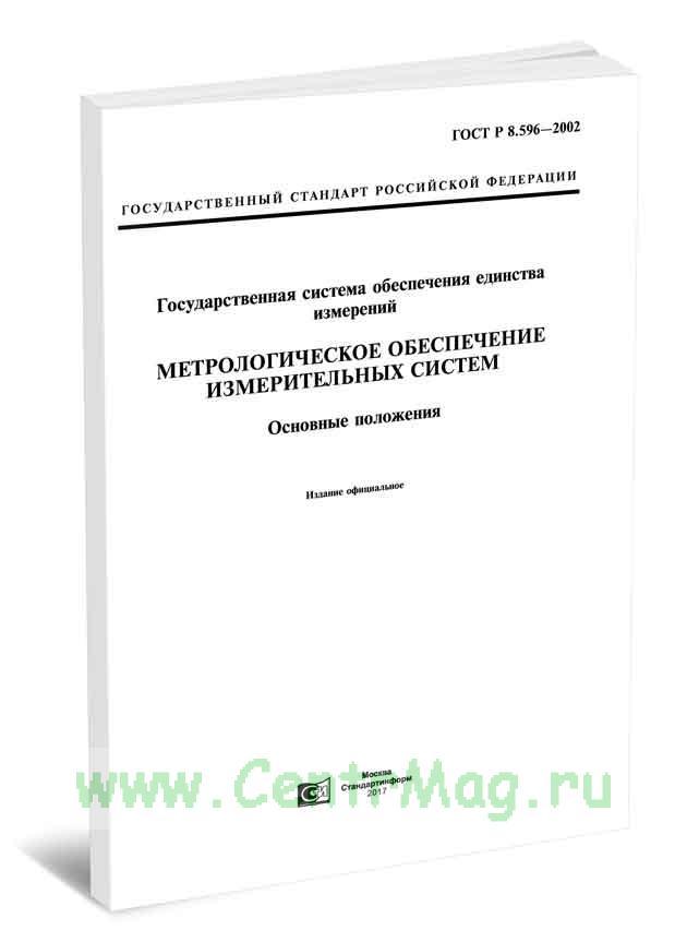 ГОСТ Р 8.596-2002 Государственная система обеспечения единства измерений. Метрологическое обеспечение измерительных систем. Основные положения 2019 год. Последняя редакция