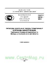 ГОСТ Р 53310-2009 - Проходки кабельные, вводы герметичные и проходы шинопроводов. Требования пожарной безопасности. Методы испытаний на огнестойкость