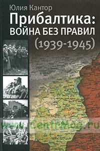 Прибалтика: война без правил (1939-1945)