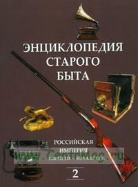 Энциклопедия старого быта т 2
