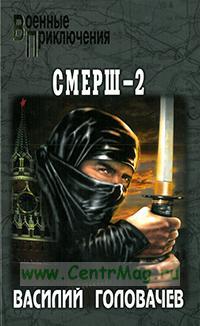 Смерш-2: роман. Серия Военные приключения