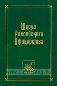 Школа российского офицерства. Исторический справочник