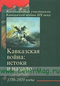 Кавказская война: истоки и начало. 1770-1820 годы. Серия: