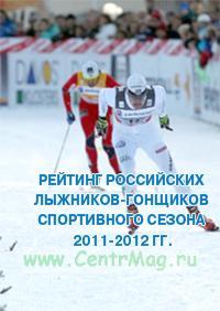 Рейтинг российских лыжников-гонщиков спортивного сезона 2011-2012 гг.