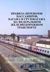 Правила перевозок пассажиров, багажа и грузобагажа на федеральном железнодорожном транспорте. Приказ МПС РФ № 30 от 26.07.2002(№58)