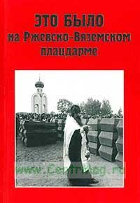 Это было на Ржевско-Вяземском плацдарме (Книга третья)