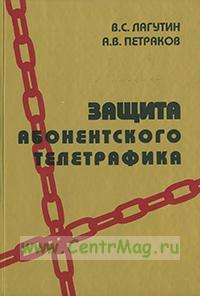 Защита абонентского телетрафика: Учебное пособие (6-е издание, дополненное)