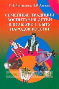 Семейные традиции воспитания детей в культуре и быту народов России