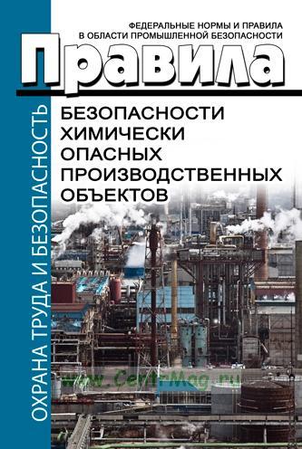Правила безопасности химически опасных производственных объектов 2019 год. Последняя редакция