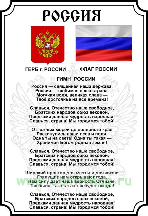 Государственный Гимн России (60х90)