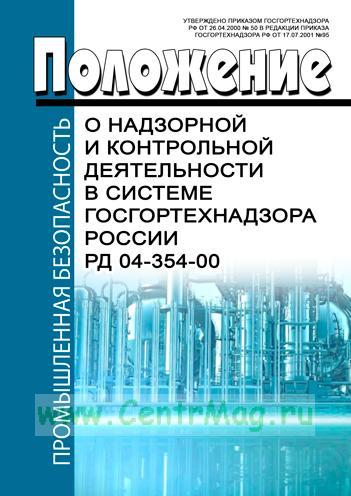 РД 04-354-00 Положение о надзорной и контрольной деятельности в системе Госгортехнадзора России 2019 год. Последняя редакция